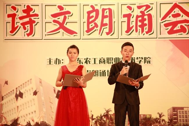 """弘民族精神 固农垦之本——""""中国梦,农垦梦,我的梦""""诗文朗诵会"""